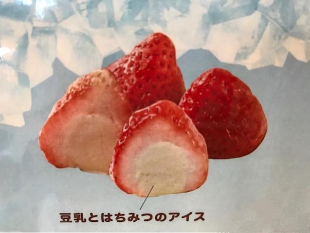 イチゴアイス